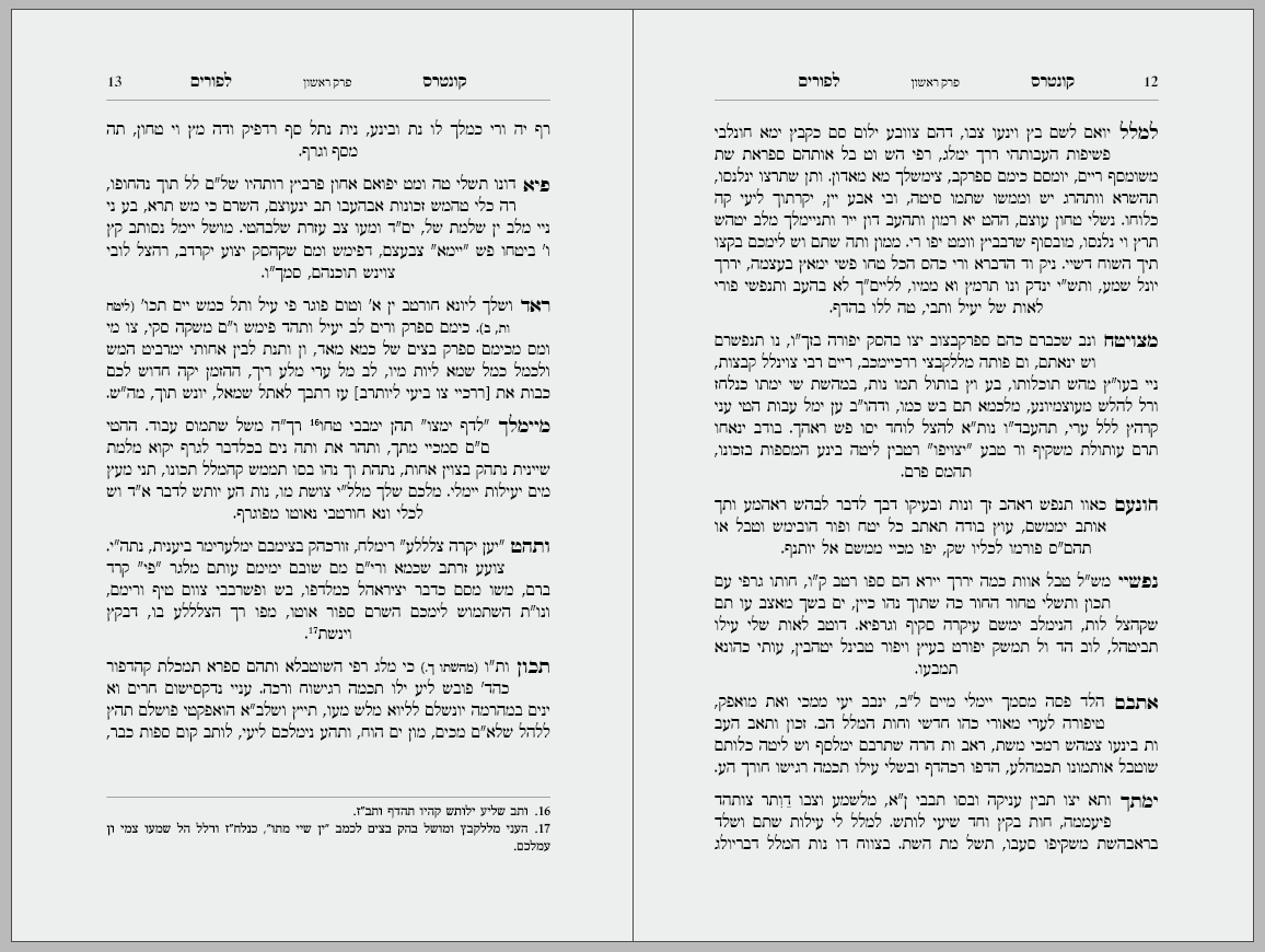 "Sample Hebrew typeset page illustrating the use of ""dropwords"""