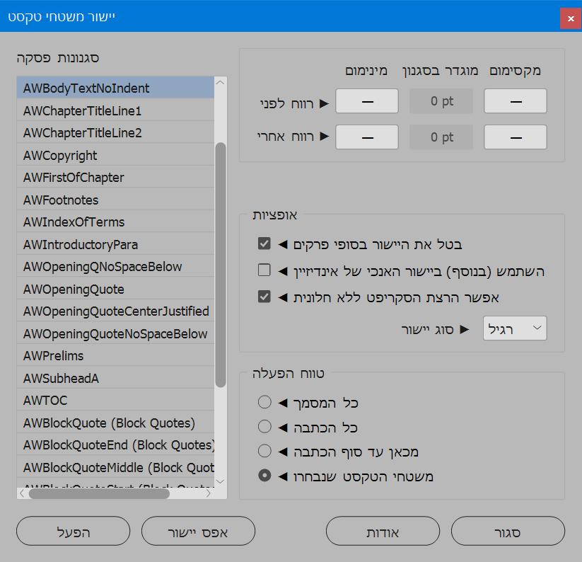 V-Justify InDesign Script (Hebrew version) Screenshot