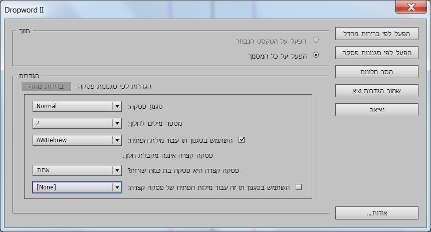 Dropword II Screenshot